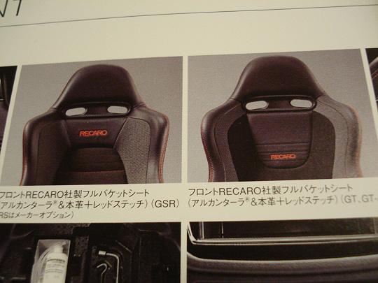 GSR RECARO社製フルバケットシート(アルカンターラ&本皮&レッドステッチ)