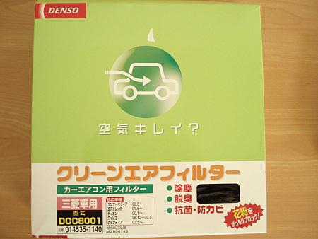 DENSOエアコンフィルターDCC8001