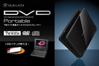 ランサーエボリューション メンテナンスDVD DVDプレーヤーセット