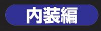 ランサーエボリューションメンテナンスDVD 内装編